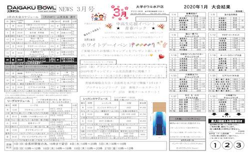 大学ボウルNEWS 水戸店 3月号