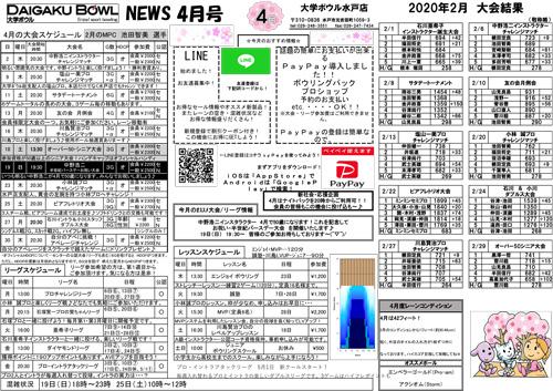 大学ボウルNEWS 水戸店 4月号