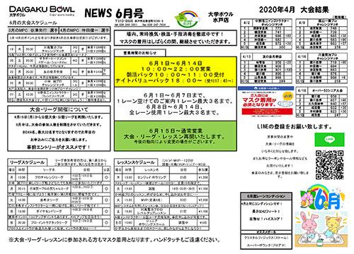 大学ボウルNEWS 水戸店 6月号