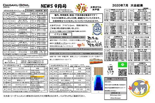 大学ボウルNEWS 水戸店 8月号