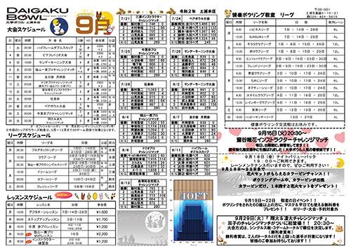 大学ボウルNEWS 土浦店2020年8月号